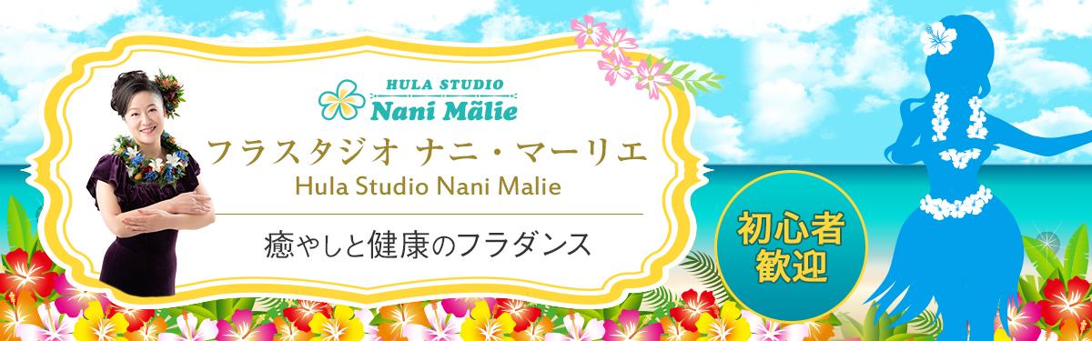 フラスタジオ ナニ・マーリエ|北九州市八幡西区のフラダンス教室|タイトルバナー