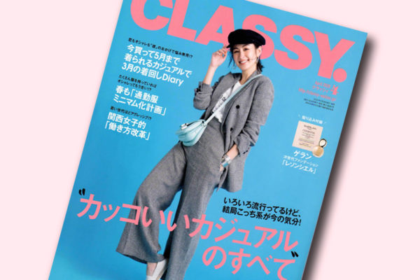 『CLASSY.』2020年4月号に当スタジオが掲載されました。